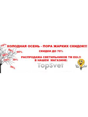 В нашому магазині TopSvet.com.ua стартовав Осінній распродаж світильників EGLO, який буде проходити з 21.09.2019 по 30.11.2019