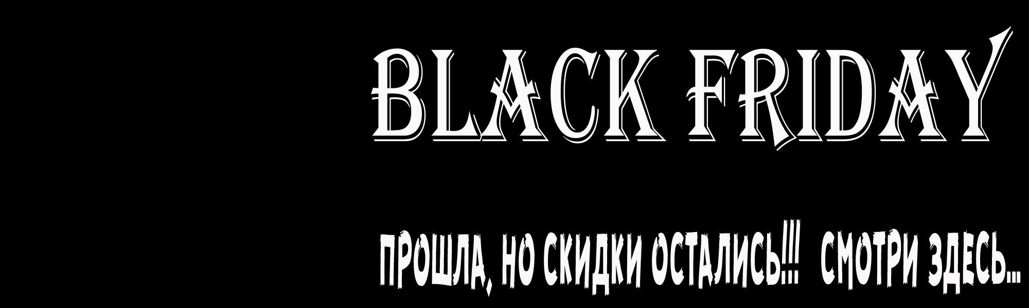 BLACK_FRIDAY-2000x600